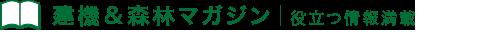 建機&森林マガジン|役立つ情報満載